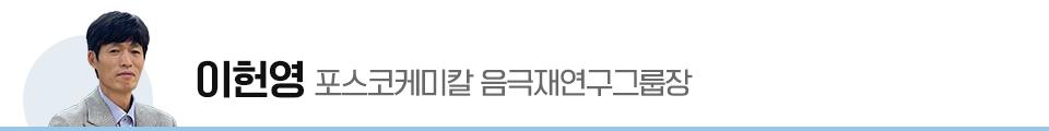 이헌영 포스코케미칼 음극재연구그룹장