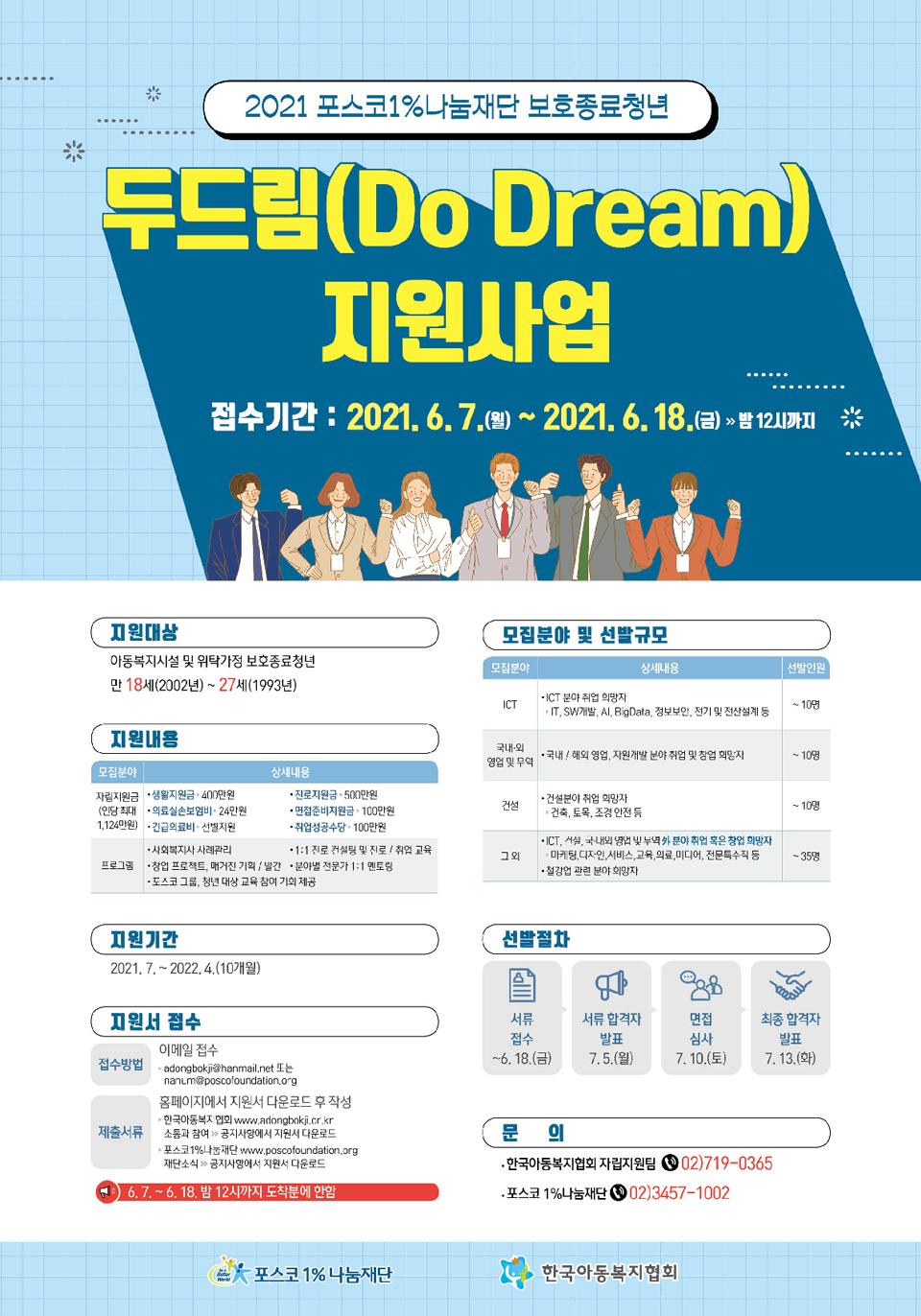 2021 두드림 참가생 모집 포스터