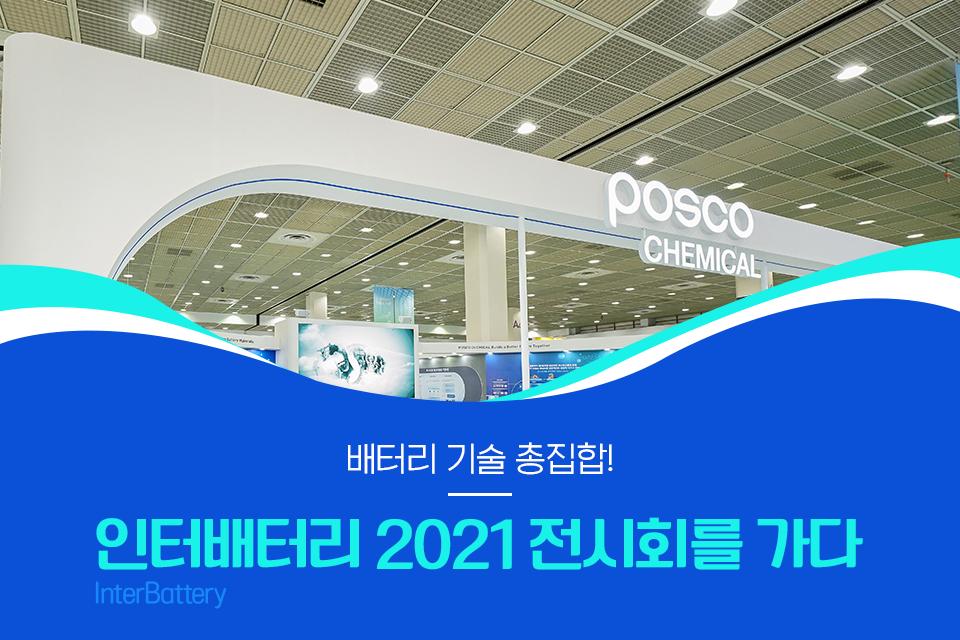 배터리 기술 총집합, 인터배터리 2021 전시회를 가다.
