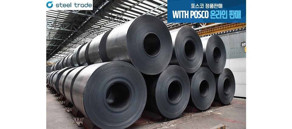 포스코 정품판매 공식 온라인 판매 창구인 Steel Trade에서 판매하는 상품의 예시 이미지