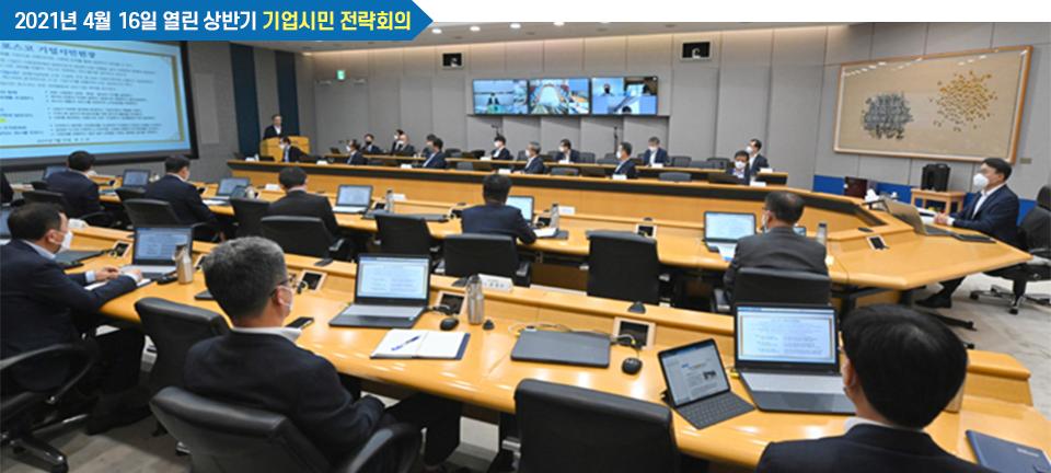 2021년 4월 16일 열린 상반기 기업시민 전략회의에 참여한 포스코 임원, 그룹사 사장단, 해외법인장 등이 스크린을 바라보고 있는 모습.