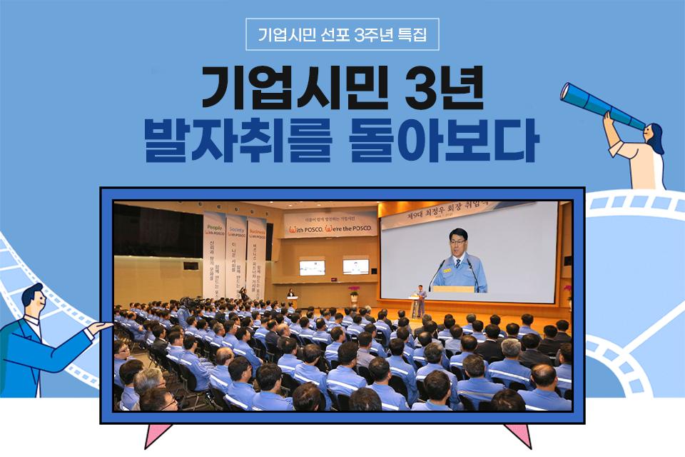 기업시민 선포 3주년을 맞아 최종우 회장이 연설하고 있는 모습이다.