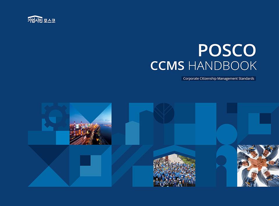 기업시민 포스코 POSCO CCMS HANDBOOK 표지 이미지