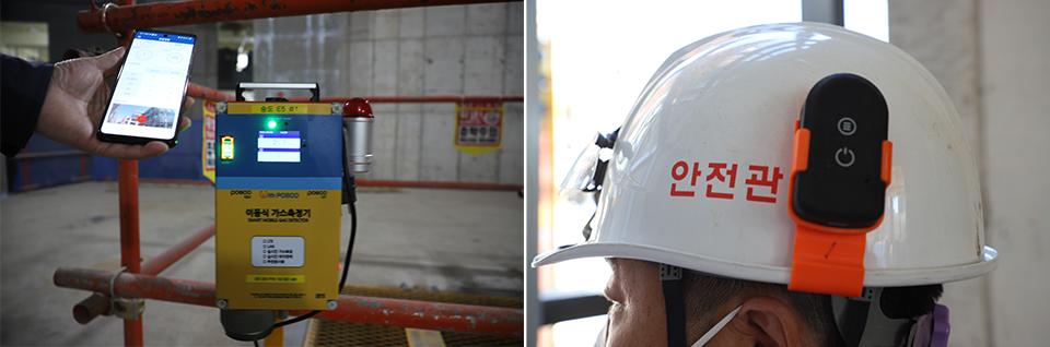 좌측은 이동식 스마트 가스측정기를 사용하는 모습. 우측은 작업자가 장비와 충돌 위험이 있을 시 알람을 주는 접근방지 시스템을 부착한 헬멧을 착용한 근로자의 모습.