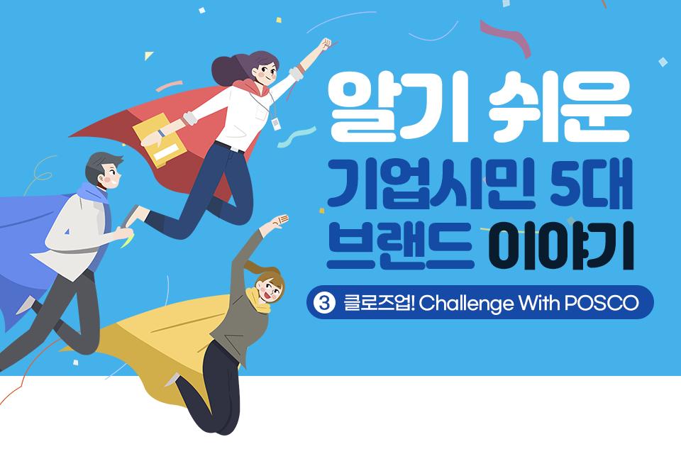 알기 쉬운 기업시민 5대 브랜드 이야기, Challenge With POSCO 표지.