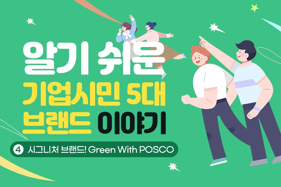 알기 쉬운 기업시민 5대 브랜드 이야기 ④시그니처 브랜드 Green With POSCO