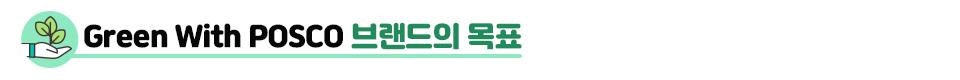 Green With POSCO 브랜드의 목표
