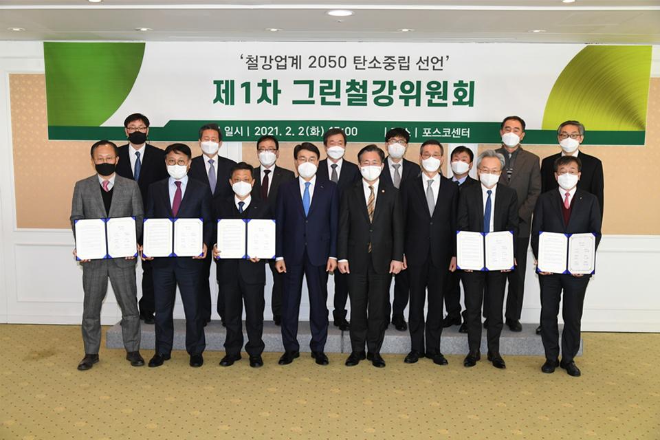 '철강업계 2050 탄소중립 선언' 제1차 그린철강위원회 출범식에서 기념사진을 찍고 있는 관계자들의 모습.