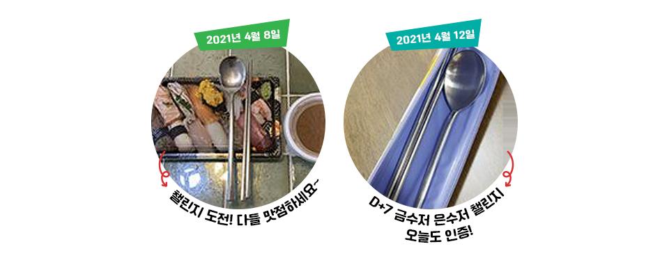 (좌)2021년 4월 8일. 초밥 도시락과 은수저 사용 모습. 챌린지 도전! 다들 맛점하세요~ (우) 수정통에 담긴 은수저 모습. D+7 금수저 은수저 챌린지 오늘도 인증!