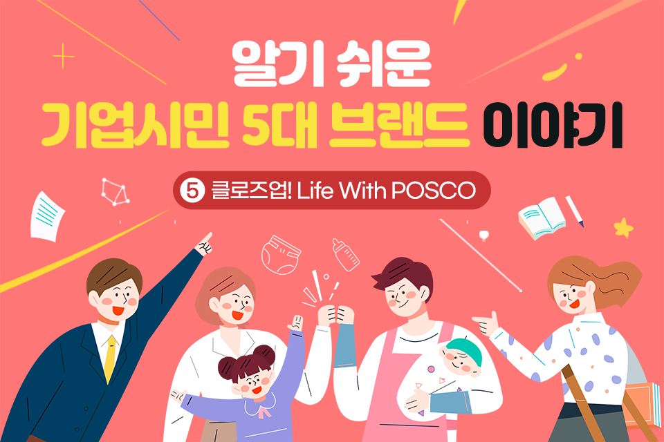 알기 쉬운 기업시민 5대 브랜드 이야기 ⑤클로즈업! Life With POSCO