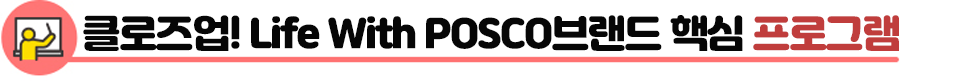 클로즈업! Life With POSCO브랜드 핵심 프로그램