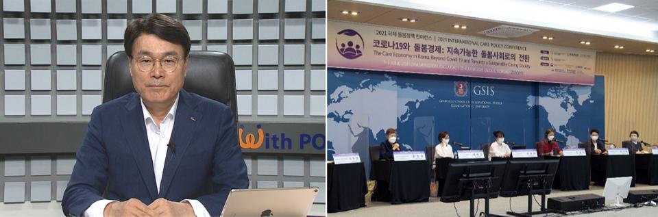 좌측부터 국제 돌봄정책 콘퍼런스 개회식에서 한국 기업을 대표해서 기업 차원의 저출산 해법 롤모델을 제시한 최정우 회장의 모습과 2021년 6월 3일 국제 돌봄정책 콘퍼런스 개회식에 서 영상 축사를 청취하고 있는 패널들의 모습.