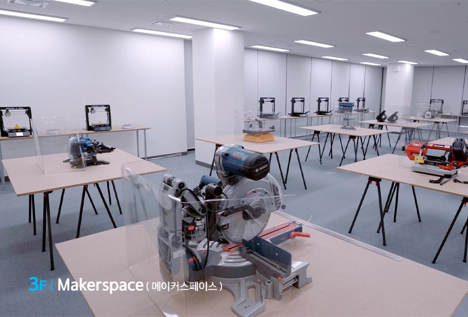 3F MakerSpace(메이커스페이스)에 위치한 작업 공간의 모습. 작업을 위한 기계들이 책상에 놓여져 있다.