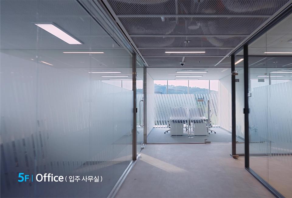 5F Office (입주사무실)의 모습을 복도에서 바라본 모습이다.