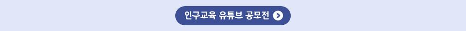 인구교육 유튜브 공모전 페이지 이동 버튼