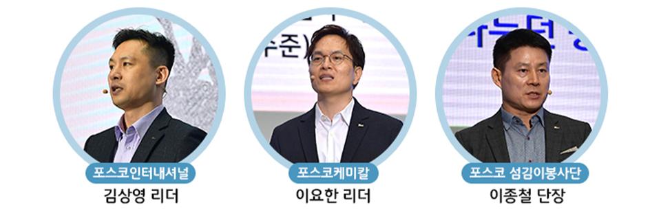 왼쪽부터 메인행사에서 우수 사례를 소개한 포스코인터내셔널의 김상영 리더, 포스코케미칼 이요한 리더, 포스코 섬김이봉사단의 이종철 단상의 모습이다.