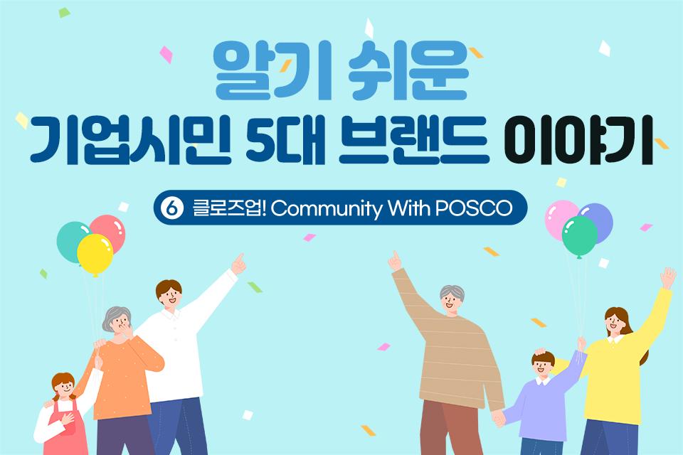 알기 쉬운 기업시민 5대 브랜드 이야기 6. 클로즈업! Community With POSCO