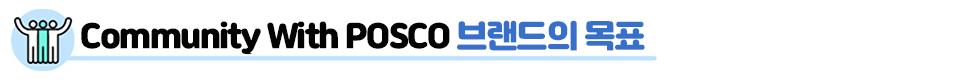 Community With POSCO 브랜드의 목표