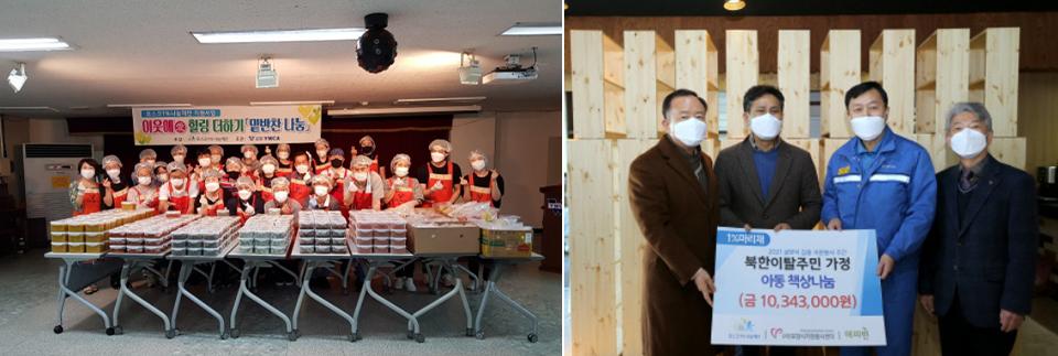 지역 소외계층 밑반찬 나눔 행사에서 단체 기념사진을 촬영하는 모습(좌), 북한이탈주민 가정 아동 책상 나눔 행사에서 기념사진을 촬영하고 있는 모습(우)