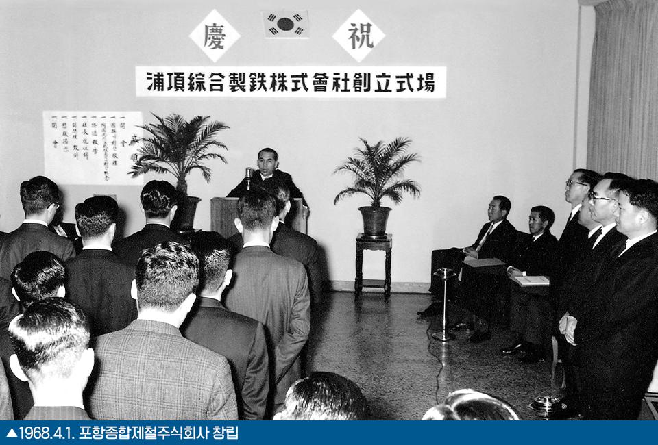 1968.4.1. 포항종합제철주식회사 창립을 발표하고 있는 모습이다.