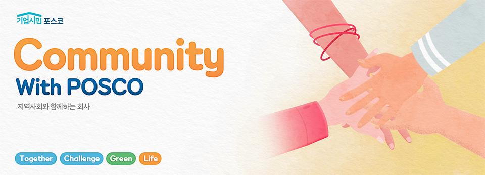 기업시민 포스코 Community With POSCO 지역사회와 함께하는 회사 / Together / Green / Life / Community / 우측 네개의 손을 포개고 있는 일러스트 이미지.
