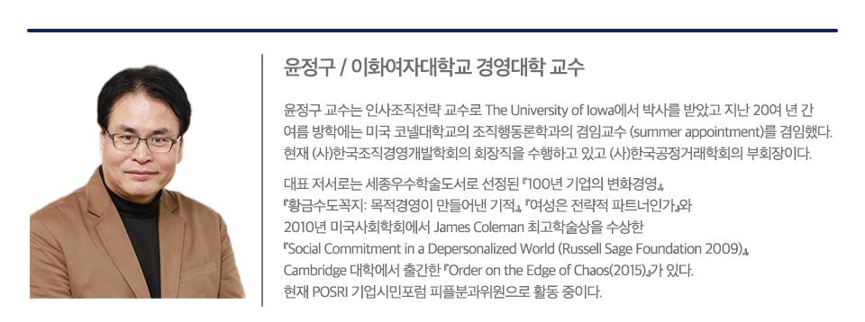 기고문을 작성한 윤정구 이화여자대학교 경영대학교 교수의 사진이다.