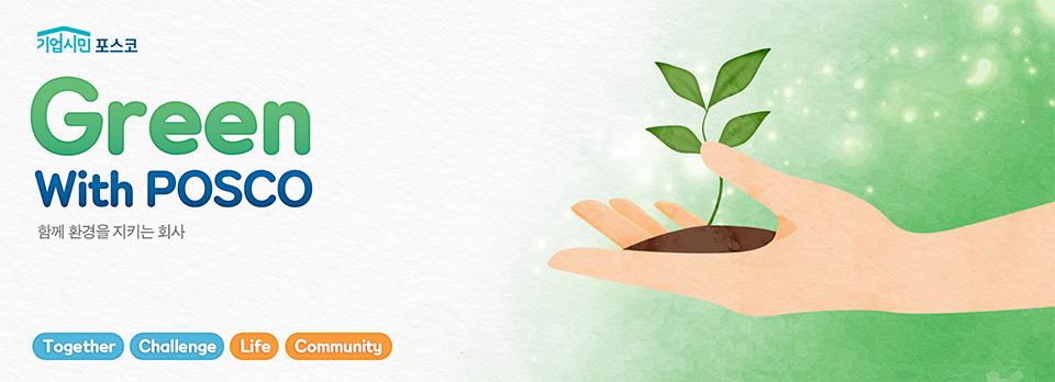 기업시민 포스코 Green With POSCO 함께 환경을 지키는 회사 / Together / Green / Life / Community / 우측 손 위에 새싹이 자라는 일러스트 이미지.
