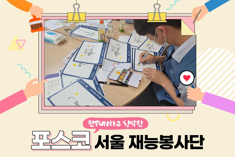 캘리그래피를 하고 있는 직원의 모습과 이미지 하단 텍스트 내용은 펀(fun)하고 신박한 포스코 서울 재능 봉사단.