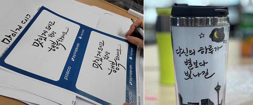 달필봉사단의 캘리그래피 작품이미지(좌)와 작품을 활용해 제작한 텀블러의 모습(우)