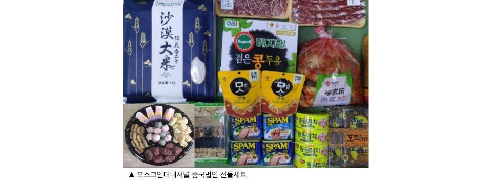 포스코가 중국법인에 전달한 추석 선물 이미지.