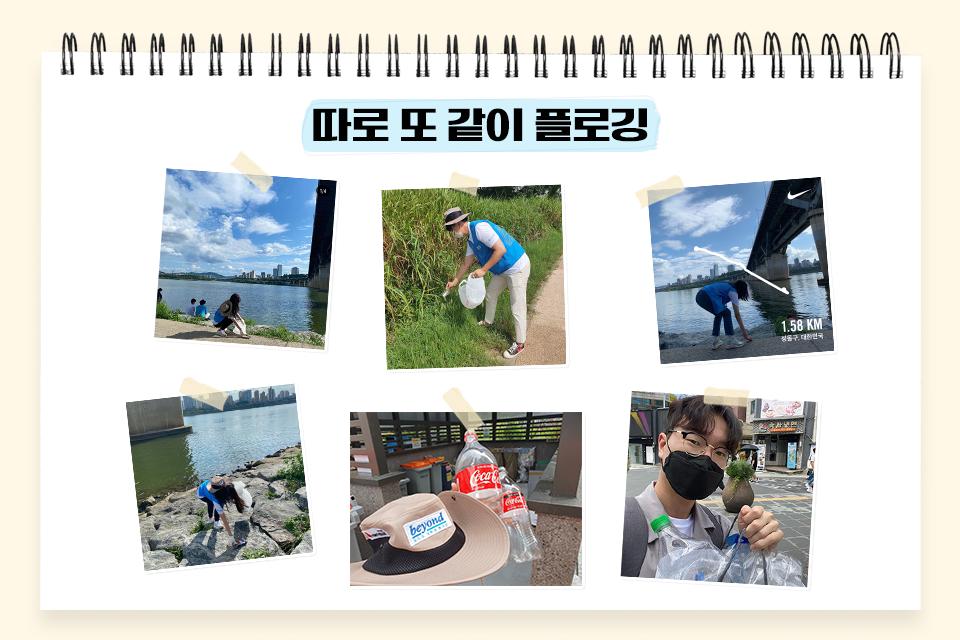 따로 또 같이 플로깅 활동 모습으로, 길거리를 걷거나 조깅을 하면서 쓰레기를 줍는 활동 모습들이 담긴 6장의 이미지 이다.