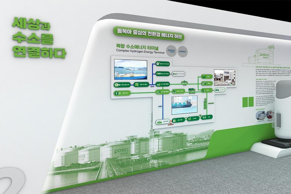 포스코에너지의 복합 수소에너지 터미널 사업 개요 및 포스코그룹의 각종 수소 저장•유통 인프라 설비들이 전시된 부스 전경이다.