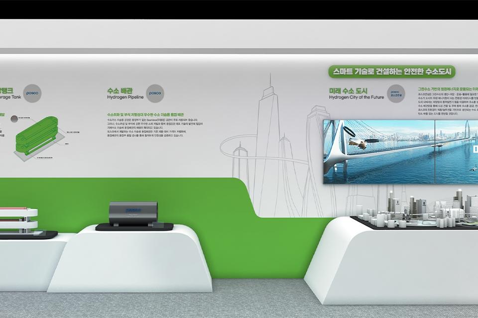 포스코그룹 부스 내 전시된 수소 인프라를 활용한 포스코건설의 미래 수소도시 모형과 영상 이미지이다.
