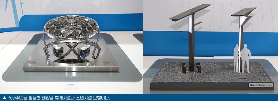 왼쪽은 포스맥을 활용한 태양광 휴게시설 모형, 오른쪽은 포스맥 활용 조명시설 모형 이미지 이다.