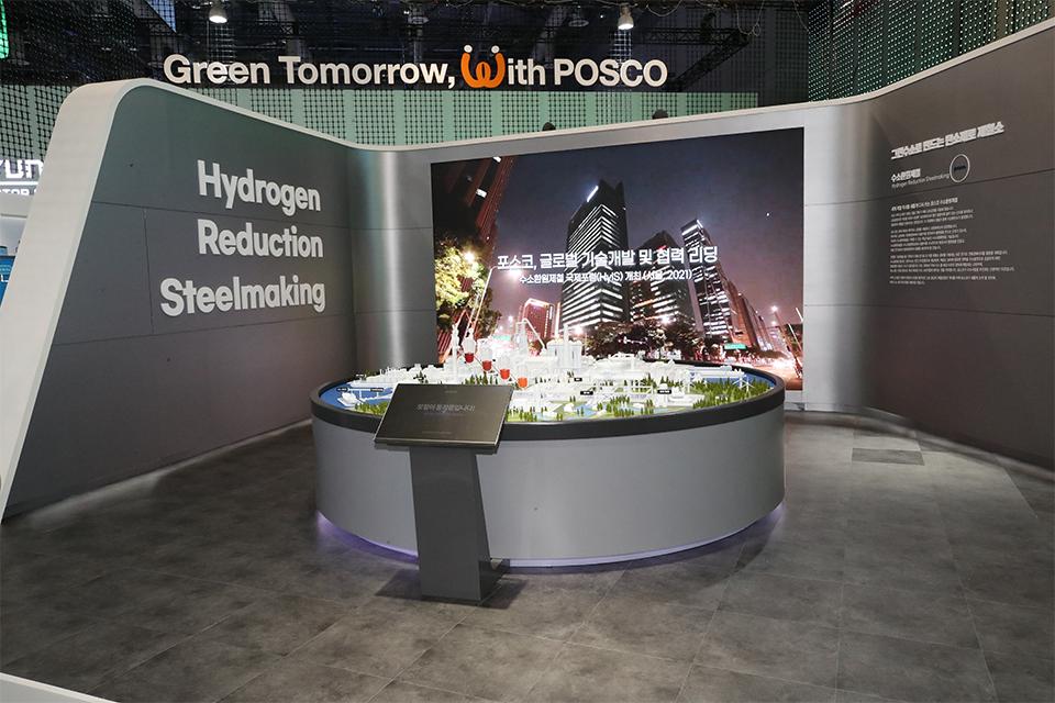 포스코 부스에 전시된 수소환원제철 공장 모형