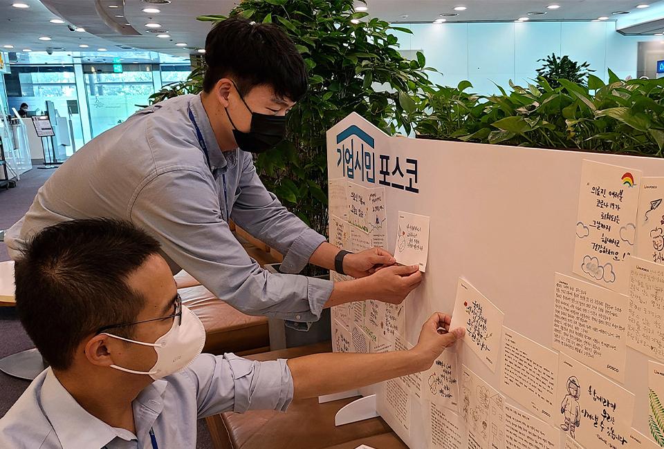 임직원들이 직접 작성한 손편지를 붙이는 모습이다.