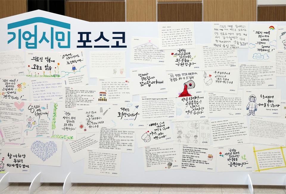 포스코 직원들이 작성한 손편지 판넬 이미지.