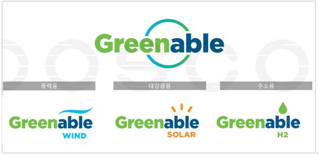 그린어블 대표로고와, 퐁력용 그린어블 윈드, 태양광용 그린어블 솔라, 수소용 그린어블 h2 로고 이미지